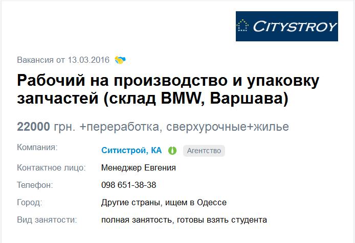 Зарплата мечты: обзор самых крутых вакансий в Одессе (фото) - фото 8