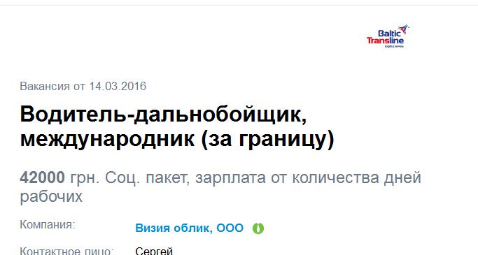 Зарплата мечты: обзор самых крутых вакансий в Одессе (фото) - фото 6