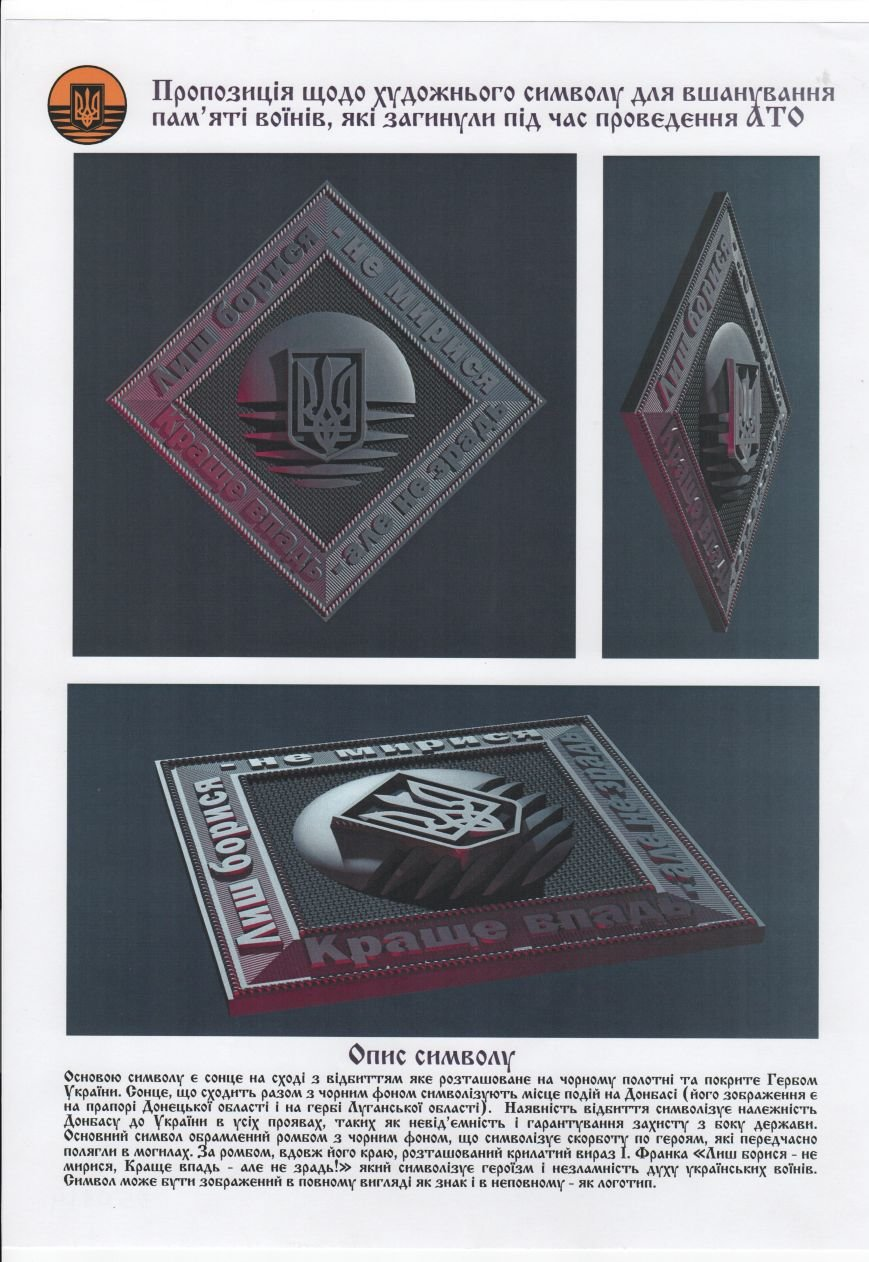Выбрана лучшая эскиз-идея символа для памяти воинов АТО (фото) - фото 1