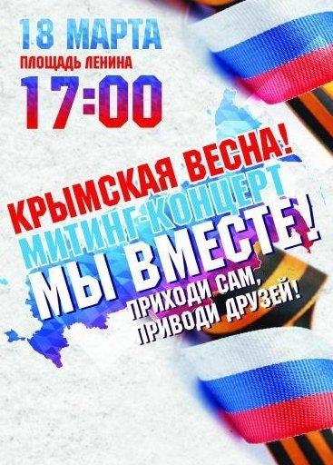 Сегодня в Пскове на площади Ленина состоялся митинг-концерт «Мы вместе!» (фото) - фото 1