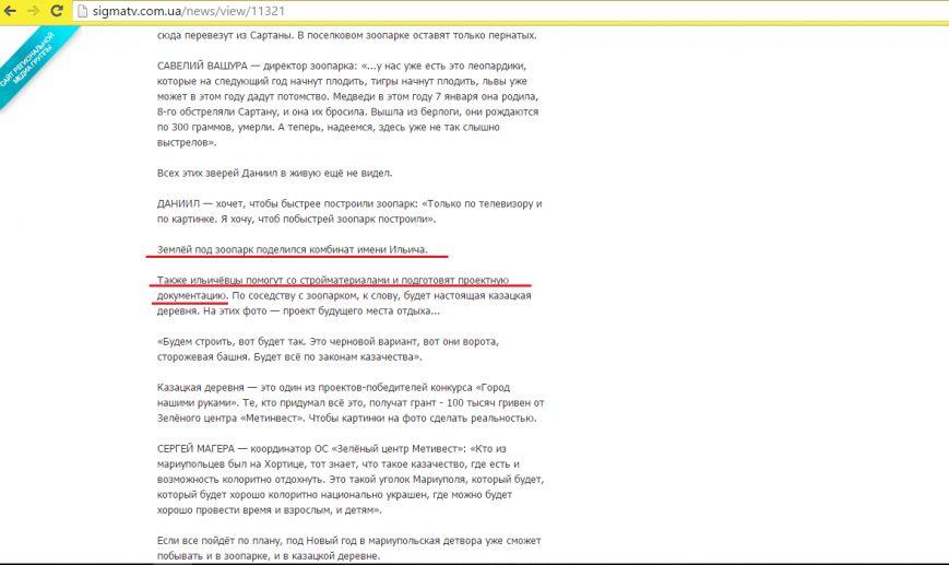 Монополизация Мариуполя со стороны «СКМ» завершилась успешно (фото) - фото 1