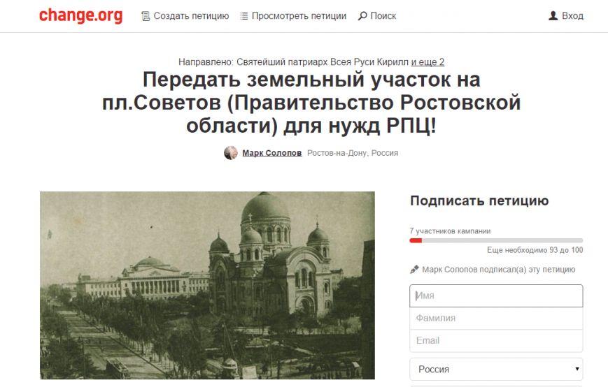 петиция_советы