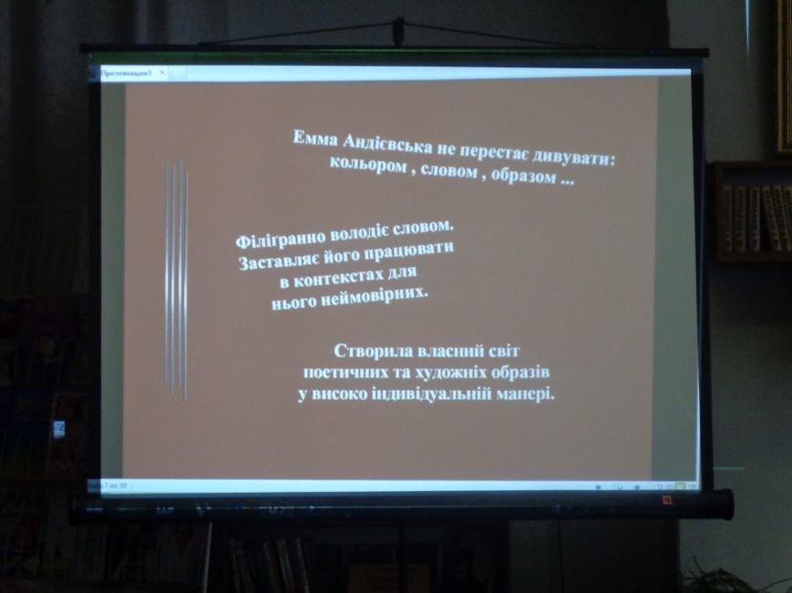 «Захочеш – і будеш!» - в Красноармейской городской библиотеке имени Т. Г. Шевченко поговорили об удивительной Эмме Андиевской (фото) - фото 9