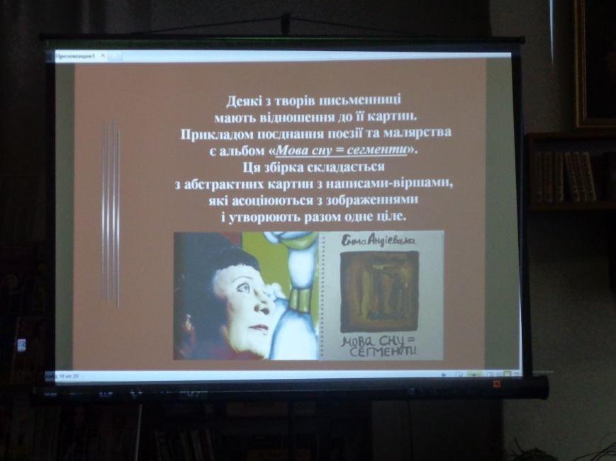 «Захочеш – і будеш!» - в Красноармейской городской библиотеке имени Т. Г. Шевченко поговорили об удивительной Эмме Андиевской (фото) - фото 17