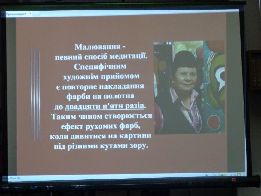 «Захочеш – і будеш!» - в Красноармейской городской библиотеке имени Т. Г. Шевченко поговорили об удивительной Эмме Андиевской (фото) - фото 19