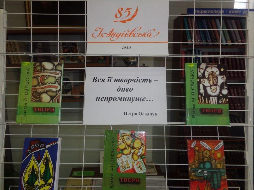 «Захочеш – і будеш!» - в Красноармейской городской библиотеке имени Т. Г. Шевченко поговорили об удивительной Эмме Андиевской (фото) - фото 3