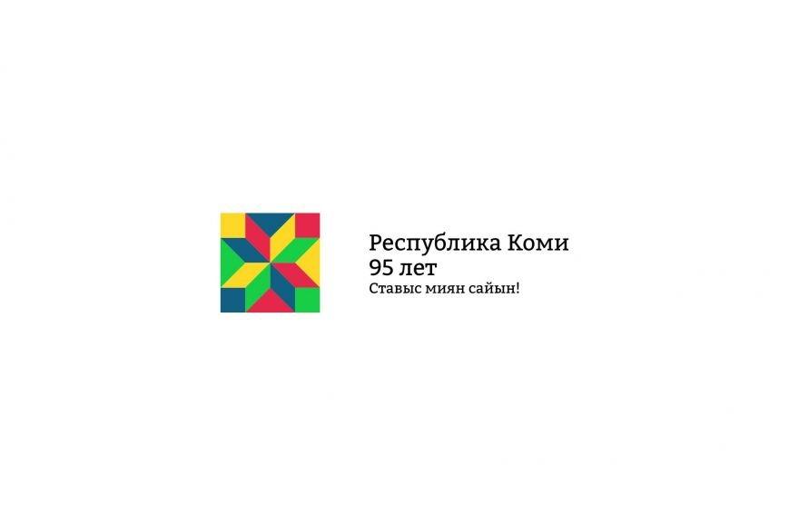 Два дня  - на голосование за лучший логотип (фото) - фото 1