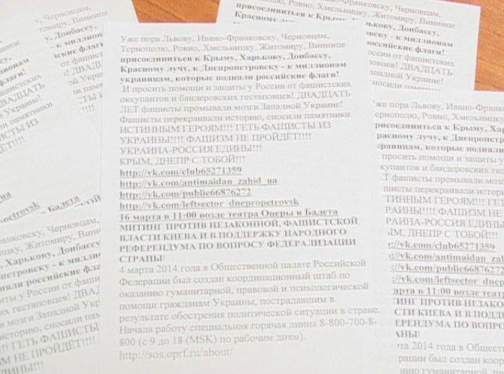 СБУ завела уголовное дело на троих пользователей «ВКонтакте» из Днепропетровска (фото) - фото 3
