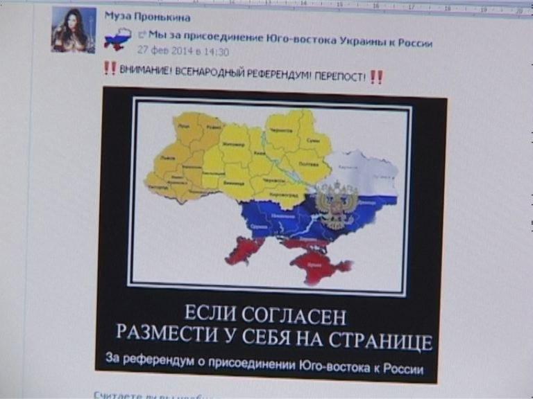 СБУ завела уголовное дело на троих пользователей «ВКонтакте» из Днепропетровска (фото) - фото 2