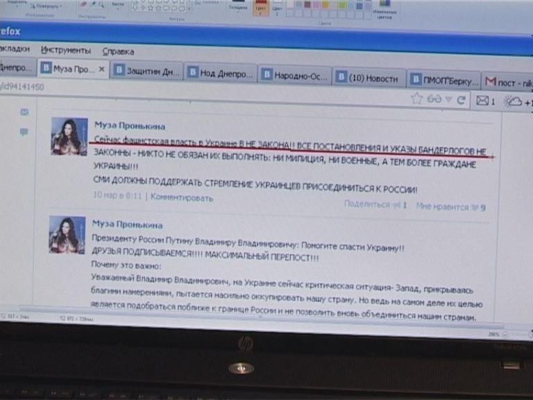 СБУ завела уголовное дело на троих пользователей «ВКонтакте» из Днепропетровска (фото) - фото 1