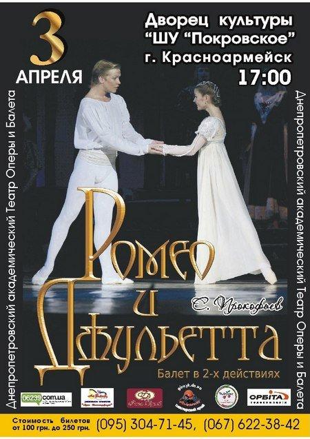 Жители Красноармейска и Димитрова вскоре смогут насладиться легендарным балетом «Ромео и Джульетта» (фото) - фото 1