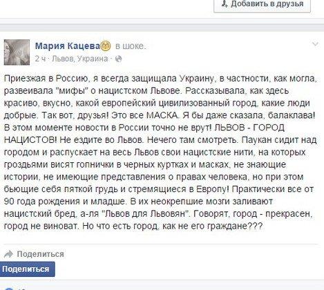 Одна із учасниць ЛГБТ-фестивалю вважає, що Львів - нацистське місто (ФОТО) (фото) - фото 1