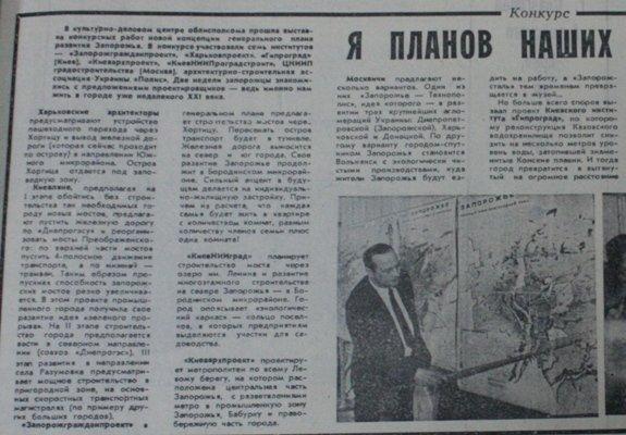 Пресса прошлых лет: в Запорожье нападают на заместителя мэра, боятся за судьбу «Металлурга» и предлагают превратить «Запорожсталь» в музей (фото) - фото 9