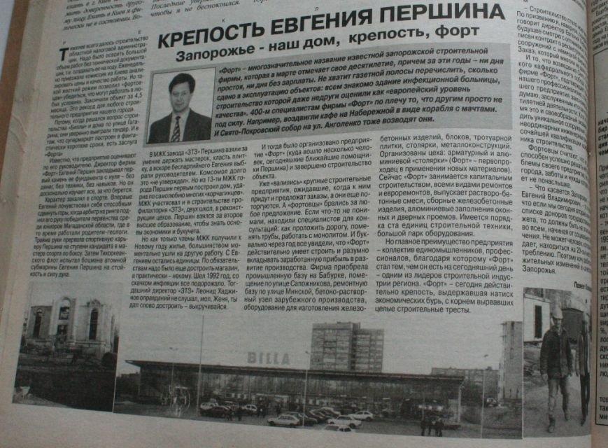 Пресса прошлых лет: в Запорожье нападают на заместителя мэра, боятся за судьбу «Металлурга» и предлагают превратить «Запорожсталь» в музей (фото) - фото 3