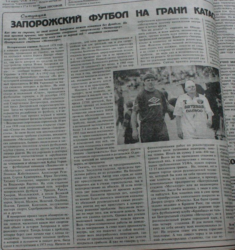 Пресса прошлых лет: в Запорожье нападают на заместителя мэра, боятся за судьбу «Металлурга» и предлагают превратить «Запорожсталь» в музей (фото) - фото 4