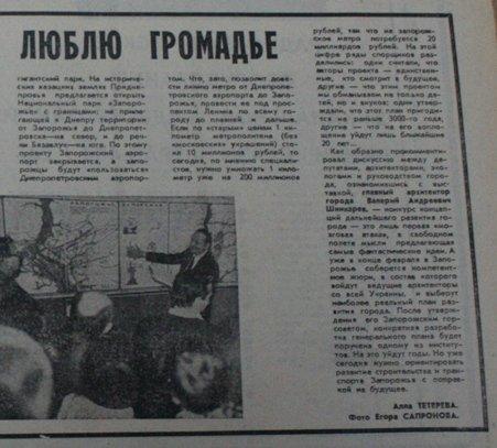 Пресса прошлых лет: в Запорожье нападают на заместителя мэра, боятся за судьбу «Металлурга» и предлагают превратить «Запорожсталь» в музей (фото) - фото 10