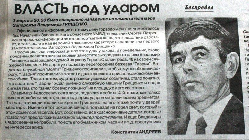 Пресса прошлых лет: в Запорожье нападают на заместителя мэра, боятся за судьбу «Металлурга» и предлагают превратить «Запорожсталь» в музей (фото) - фото 2