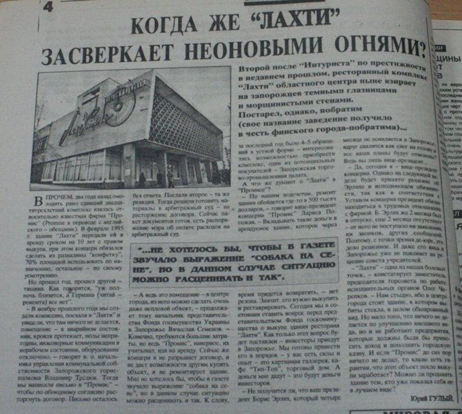 Пресса прошлых лет: в Запорожье нападают на заместителя мэра, боятся за судьбу «Металлурга» и предлагают превратить «Запорожсталь» в музей (фото) - фото 7