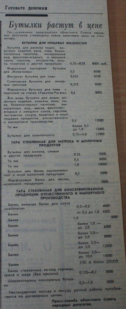 Пресса прошлых лет: в Запорожье нападают на заместителя мэра, боятся за судьбу «Металлурга» и предлагают превратить «Запорожсталь» в музей (фото) - фото 8