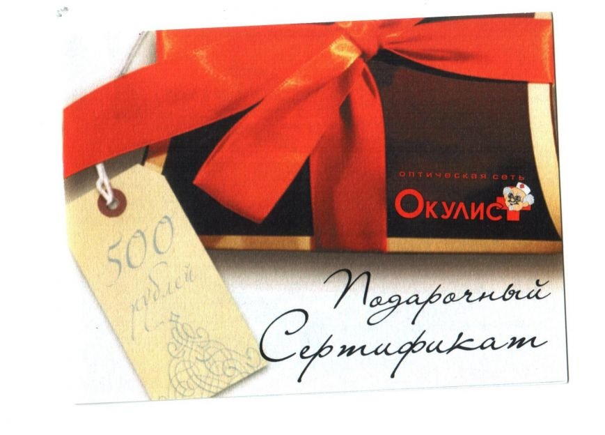 сертификат 500 р