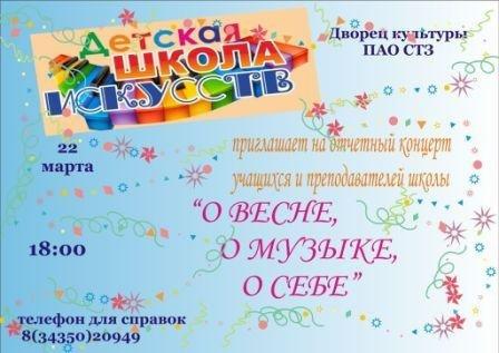 Полевчане посетят концерт ценителей искусства, фото-1