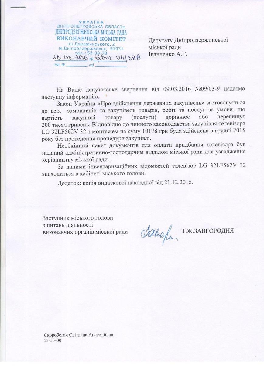 Во сколько Днепродзержинску обошелся телевизор, установленный в кабинете городского головы, фото-1