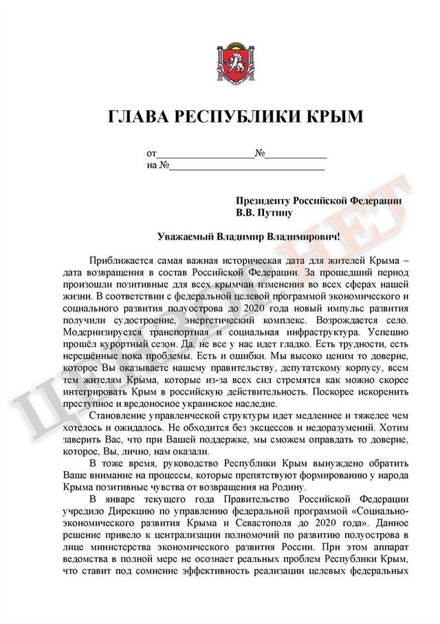 Аксенов - Путину: