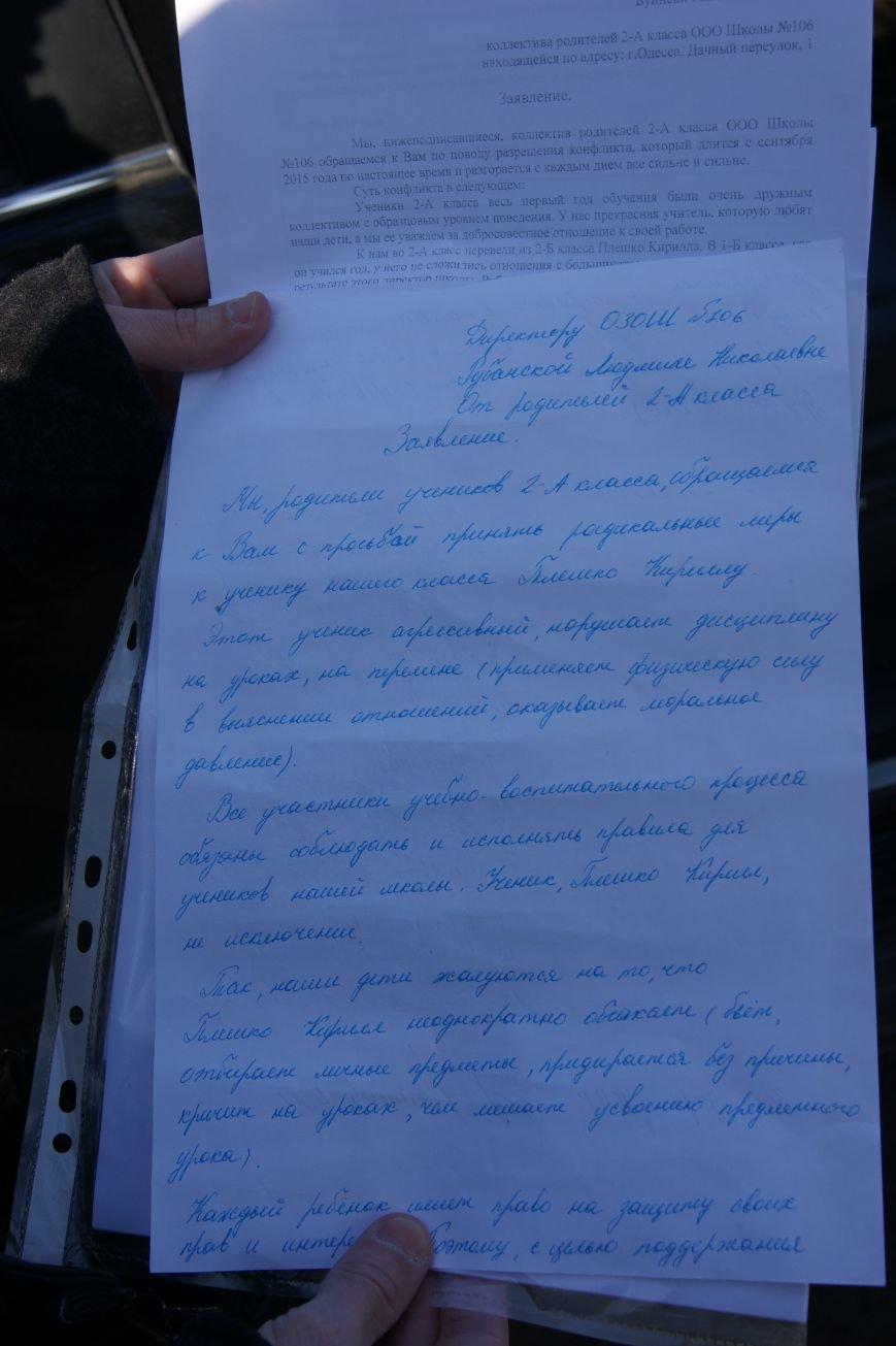 Родители учеников одесской школы готовы перекрывать дороги (ФОТО, ВИДЕО, ДОКУМЕНТЫ) (фото) - фото 9