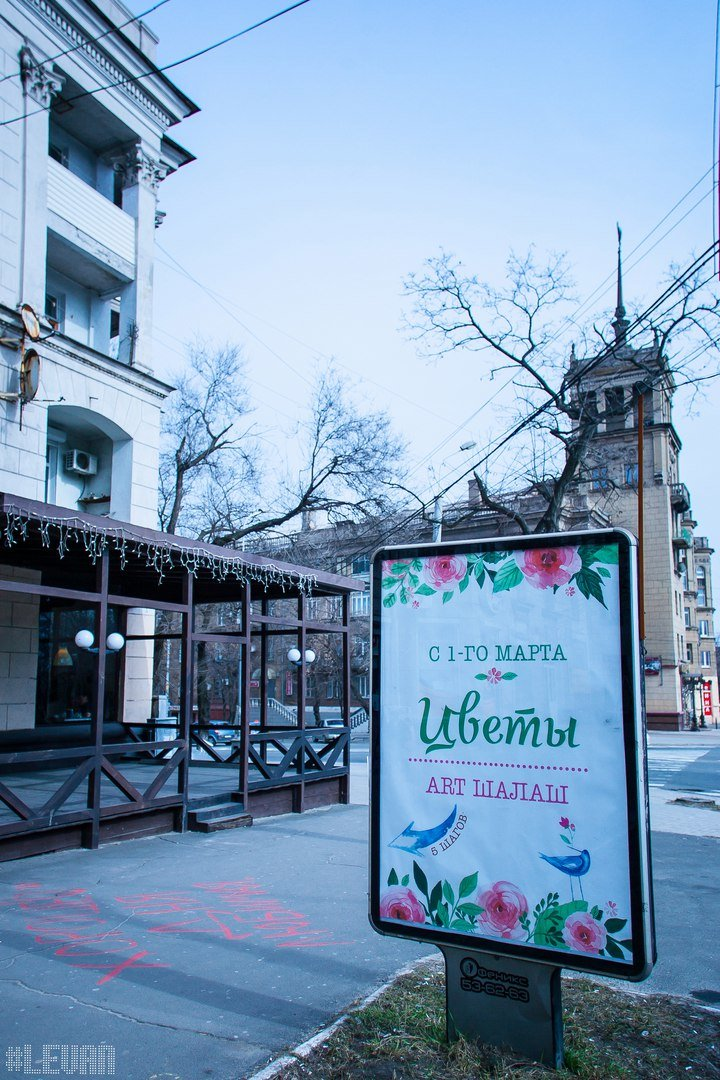 Дизайнерские букеты и креативные подарки в самом центре Мариуполя - ART Шалаш (фото) - фото 1