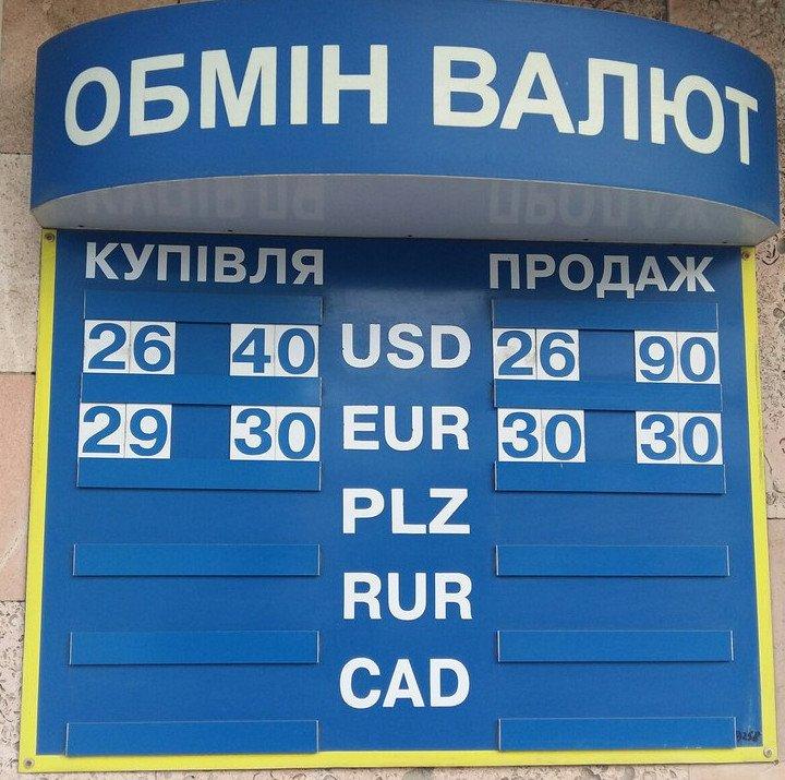 Скільки у Львові коштує долар та євро: реальний курс станом на 21 березня (ФОТО) (фото) - фото 1
