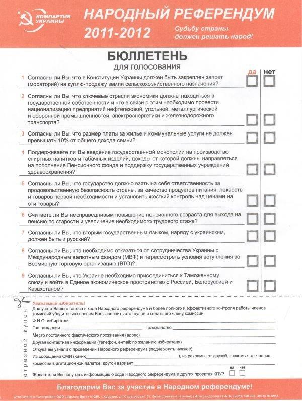 референдум 2011