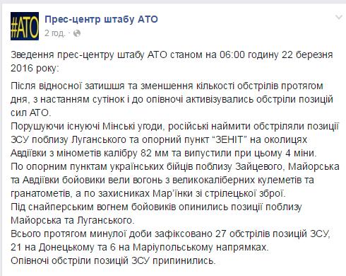 Зона АТО: относительно спокойные дни и адские ночи на Донецком направлении, фото-1
