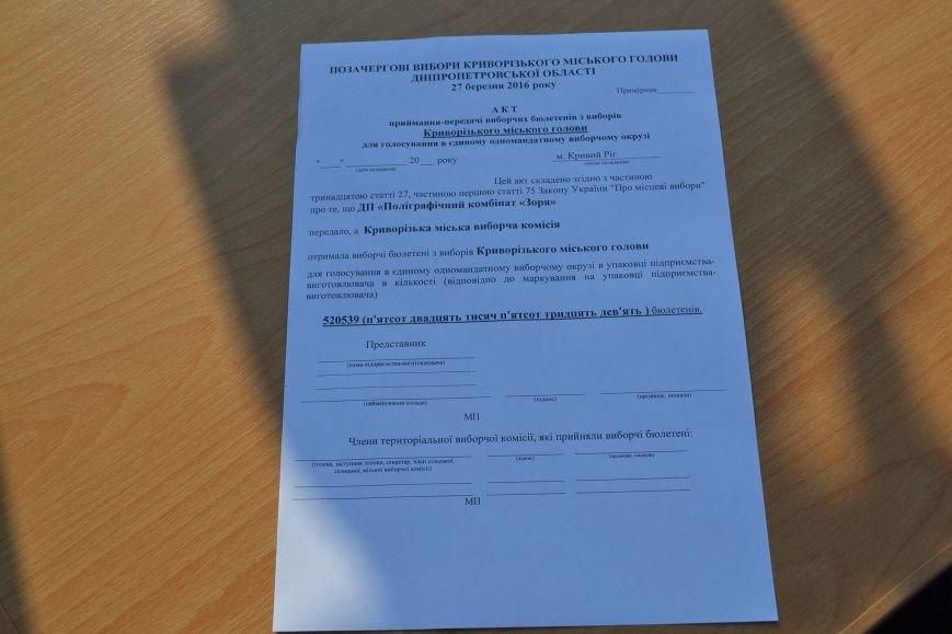 Районные избирательные комиссии Кривого Рога получают бюллетени (ФОТО), фото-12