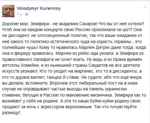 Одесские блоггеры о поступке Земфиры: