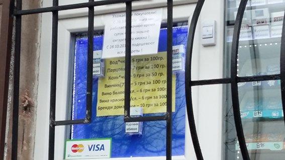 В Днепродзержинске устроили рейды по точкам продажи алкоголя (фото) - фото 3