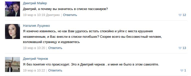 чернов2