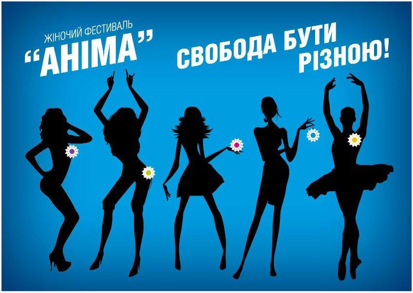 Зустрічаємо знову в Рівному Всеукраїнський Жіночий фестиваль «АНІМА»! (фото) - фото 1