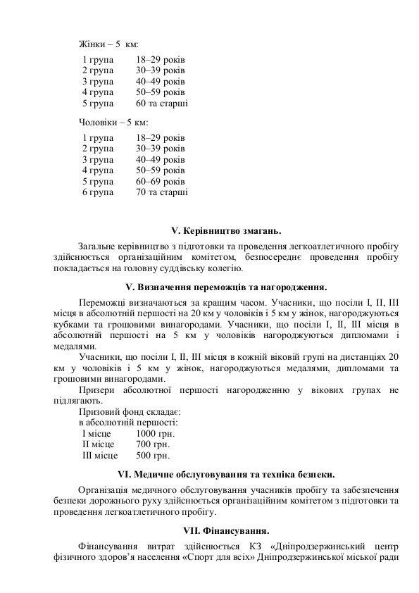 Объявлена регистрация на легкоатлетический пробег в Днепродзержинске, фото-2