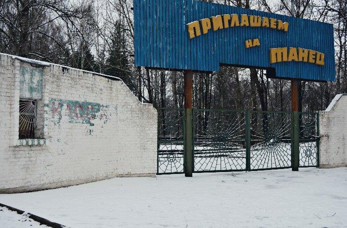 Фото. парк культуры и отдыха (фото) - фото 1