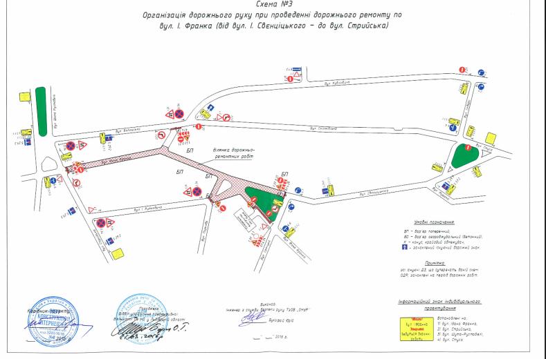 Через будівництво трамвайної лінії на Сихів закриють ще одну ділянку вулиці І.Франка (CХЕМА), фото-1