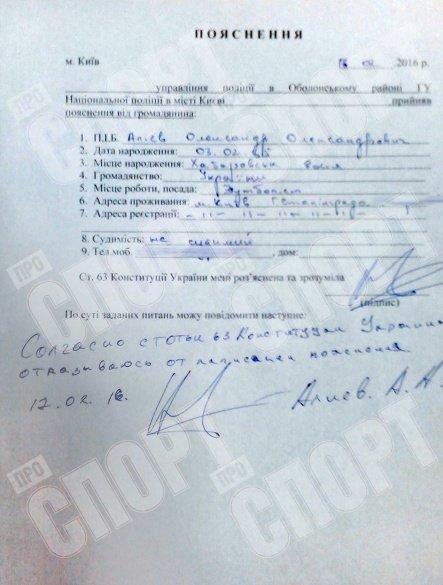 Бывший игрок «Днепра» Алиев напился и избил свою жену Татьяну (фото) - фото 2
