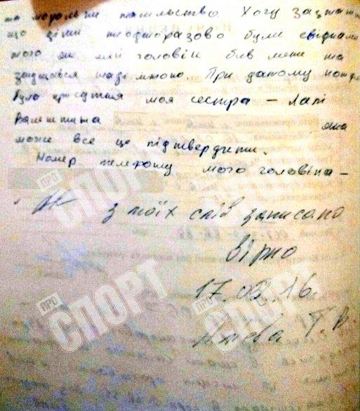 Бывший игрок «Днепра» Алиев напился и избил свою жену Татьяну (фото) - фото 4