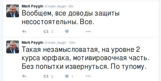 фейгин_приговор
