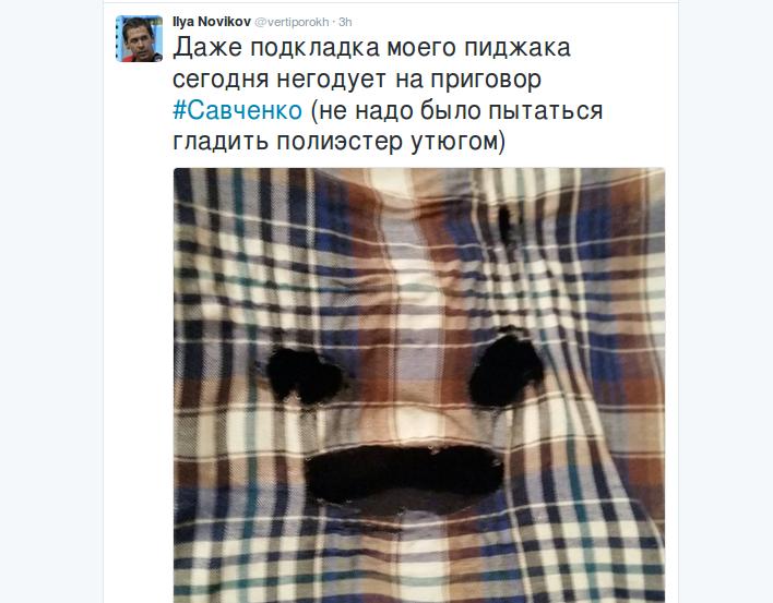 пиджак_новикова
