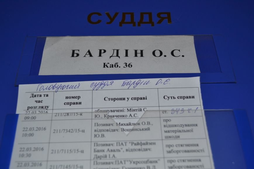 В деле экс-транспортного прокурора Кривого Рога  против активистов Долгинцевский суд удалился на перерыв до 31 марта (ФОТО), фото-10