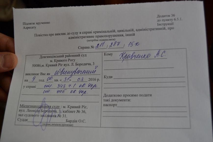 В деле экс-транспортного прокурора Кривого Рога  против активистов Долгинцевский суд удалился на перерыв до 31 марта (ФОТО), фото-6