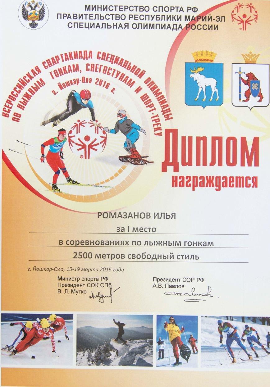 Полевчанин победил в соревнованиях Всероссийской спартакиады, фото-1
