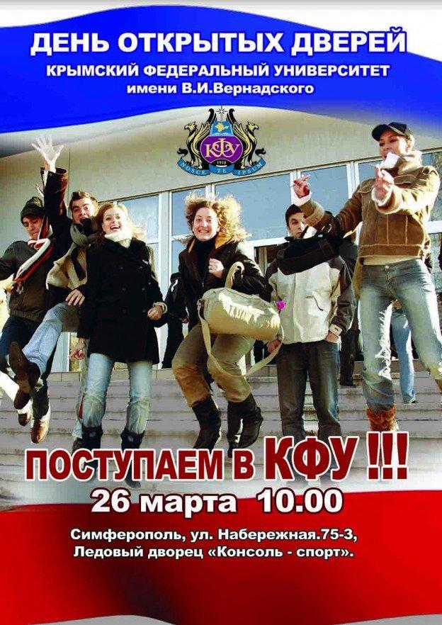 КФУ устроит для абитуриентов День открытых дверей в Ледовом дворце, фото-1