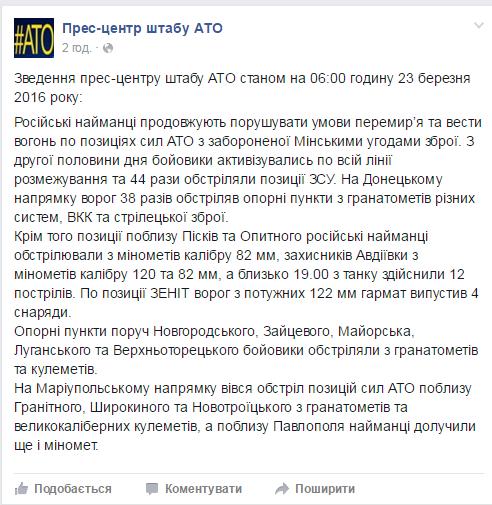 Боевики не унимаются: от обстрелов страдает в основном Донецкое направление, фото-1