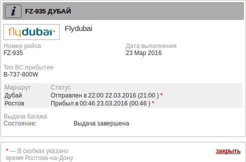 Снимок экрана от 2016-03-23 09:51:57